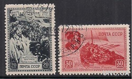 СССР 1941 СУРИКОВ