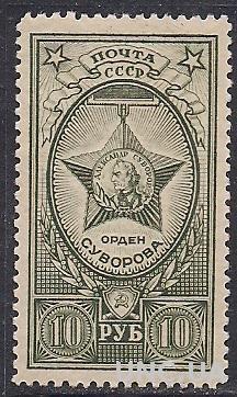 СССР 1943 ОРДЕН СУВОРОВА *