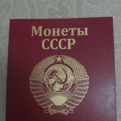 Альбом для обиходных (разменных) банкнот СССР 1961-1992