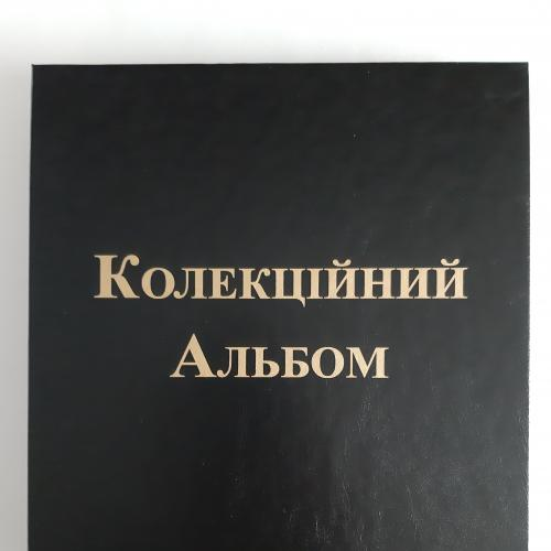 Альбом для обиходных (разменных) банкнот Украины (купоны)