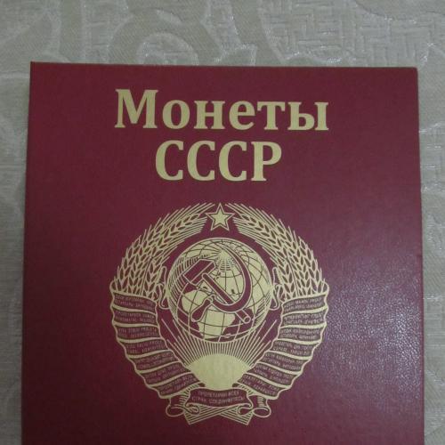 Альбом для обиходных (разменных) монет СССР 1961-1992