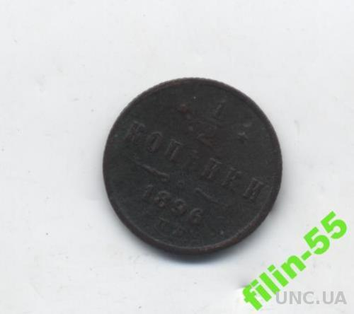 1/2 копейки 1896 год