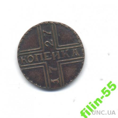 1 копейка 1727 года( в каталогах нет -возм.фейк)