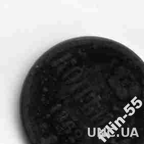 1 копейка 1862год Россия АлександII медь ЕМ?