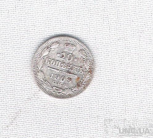 10 копеек 1909 года РОССИЯ