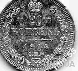 20 копеек 1914год Николай 2 ВС