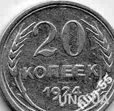 20 КОПЕЕК 1924года СССР