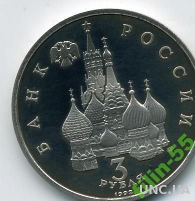 3рубля ГОД  КОСМОСА   1992г Банк России