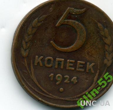 5копеек 1924г СССР