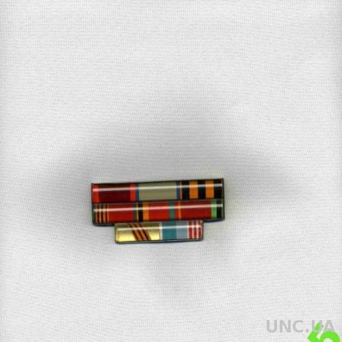Орденская планка СССР