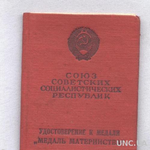 удостоверение к медали Материнства 2ст.