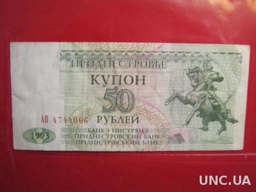 ПРИДНЕСТРОВЬЕ. 1993. 50 РУБЛЕЙ.
