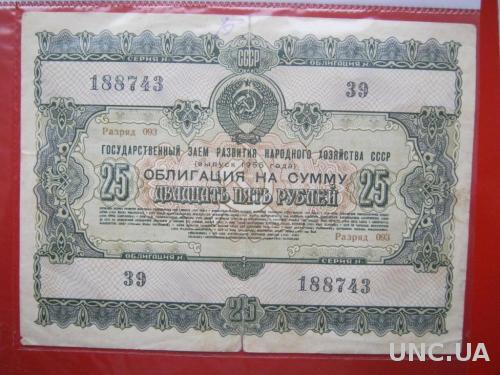 СССР.1955. 25  РУБЛЕЙ . ГОС. ЗАЕМ.