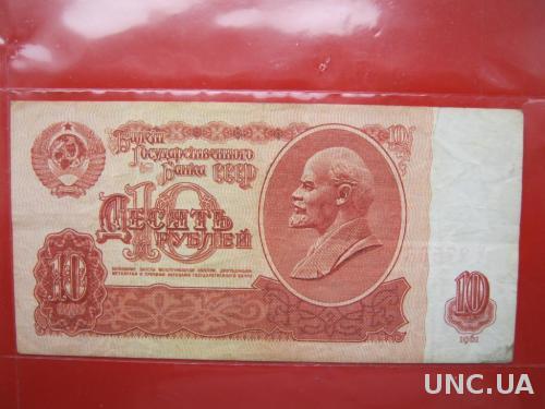 СССР.1961. 10 РУБЛЕЙ.