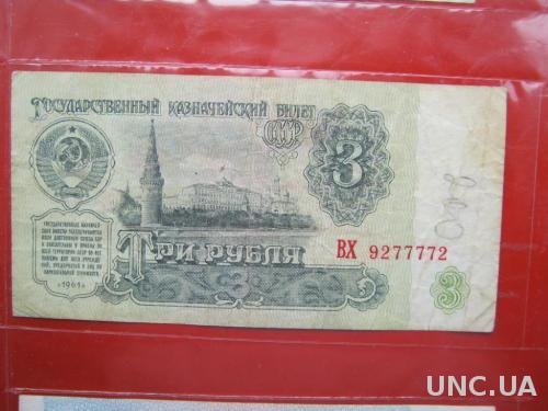 СССР.1961.3 РУБЛЯ.