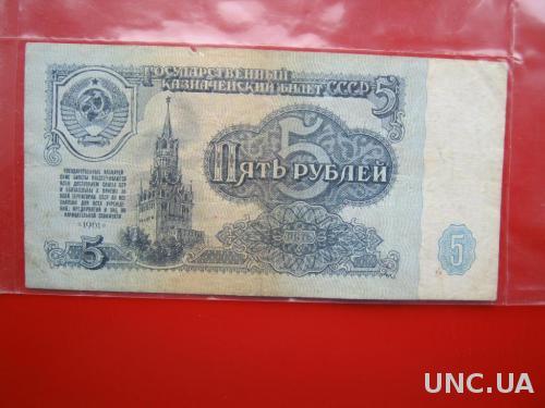 СССР.1961. 5 РУБЛЕЙ.