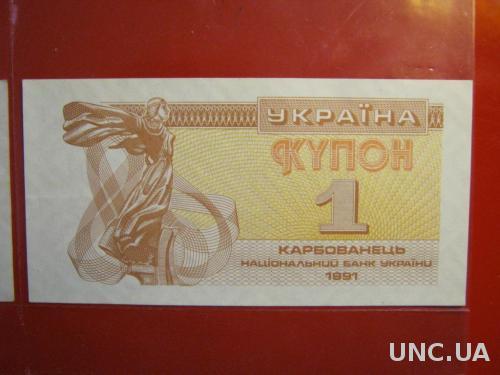 УКРАИНА.1991. 1 КУПОН.