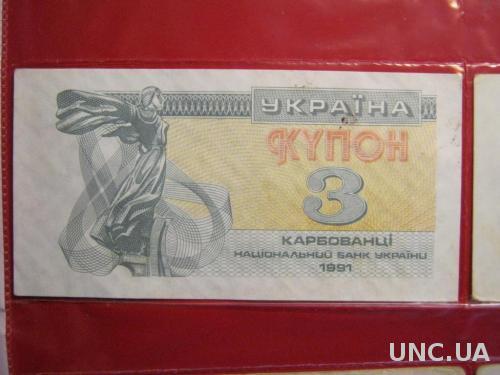 УКРАИНА.1991. 3 КУПОНА.