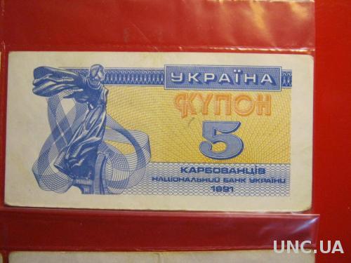 УКРАИНА.1991. 5 КУПОНОВ.