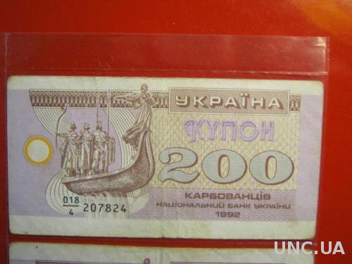 УКРАИНА.1992. 200 КУПОНОВ.