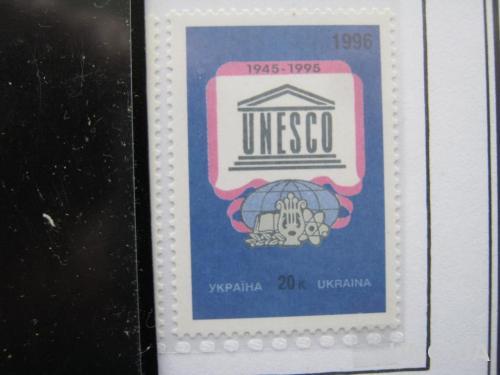 МАРКА УКРАИНА.1996. 50 ЛЕТ ЮНЕСКО . **