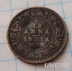 Британская Индия 1/12 анны - 1917 (151)