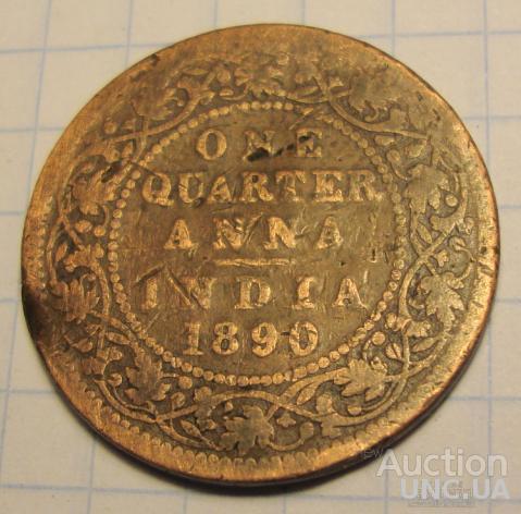Индия 1/2 анна - 1890