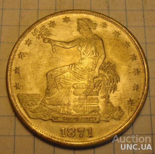 США 1 доллар - 1871 (копия)