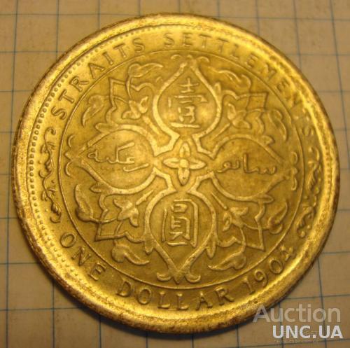 Стрейтс Сетлментс 1 доллар - 1904 (копия)