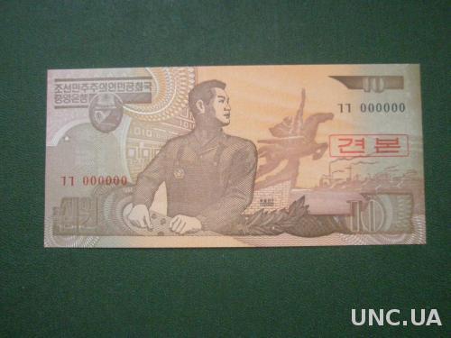 10 вон 1998 рiк Північна Корея UNC (Зразок).