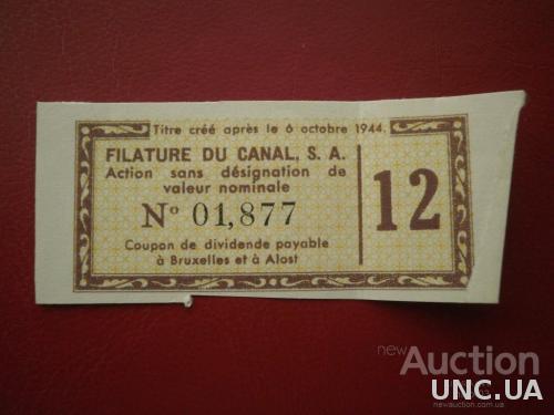 Бельгія купон облігації 1944 рік.