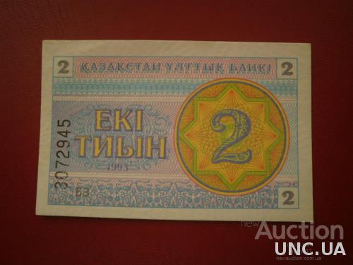Казахстан 1993 рік 2 тиін UNC.