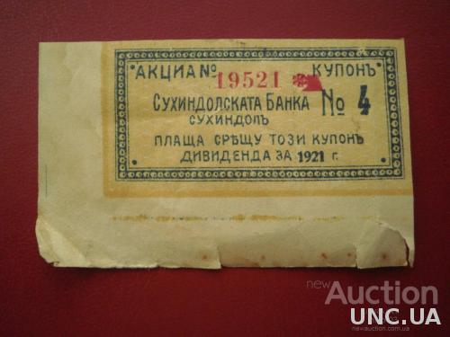 Купон акції 1921 рік.