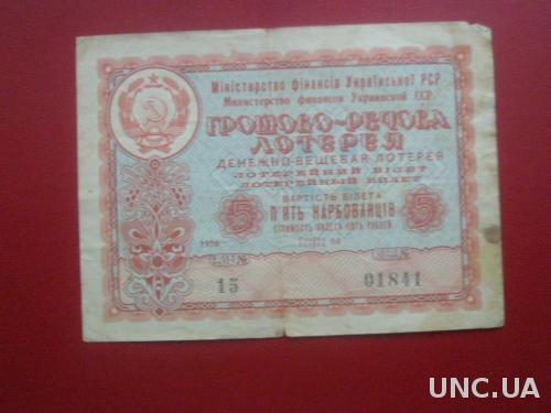 Лотерея на 5 крб. 1958 рiк УРСР.