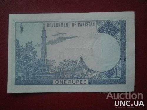 Пакистан 1975 рік 1 рупія.
