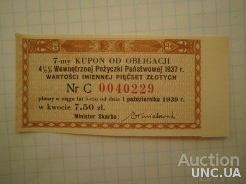 Польща купон облігації 1937 рік 7,50 злотих.