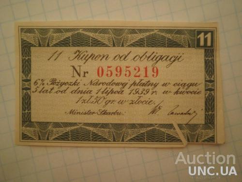 Польща купон облігації 1939 рік 1,50 злотого.