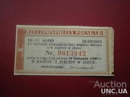 Польща купон облігації 1940 рік 2 злотих.