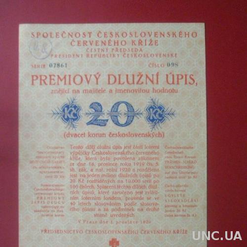 Позика Чехословацького Червоного хреста 1920 рік.