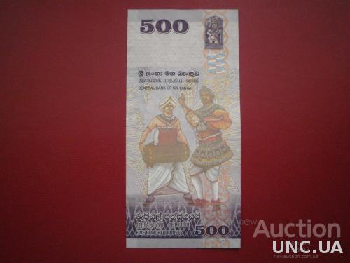 Шрі-Ланка 2015 рiк 500 рупій UNC.