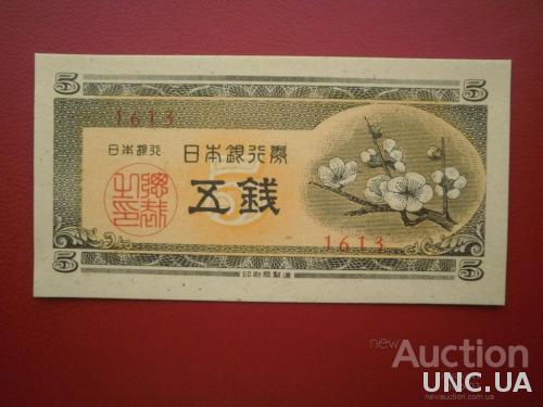 Японія 1948 рік 5 сен UNC.