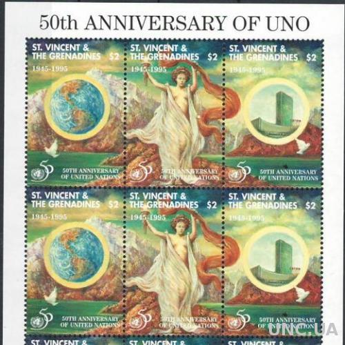 С.Винсент & Гренадины-1995 50 лет ООН (кц 14е)