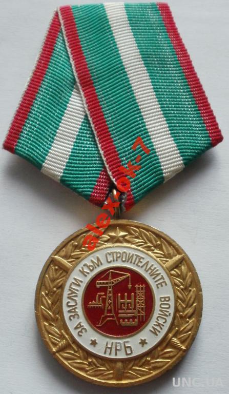 Болгария - За заслуги в Строительных войсках