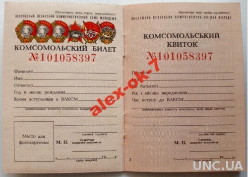Комсомольский билет - ЧИСТЫЙ!!!