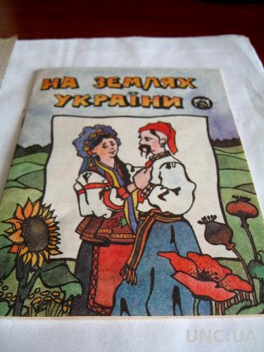 книга на землях украины раскраска