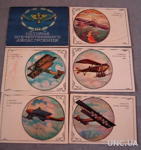 открытки авиация самолеты 1976