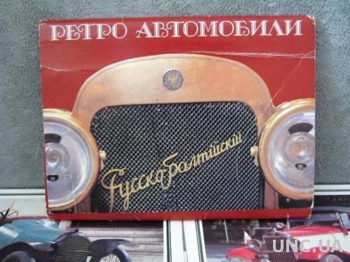 открытки авто автомобили