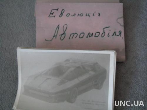 открытки эволюция автомобиля авто 1984