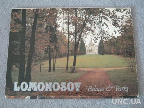 открытки ломоносов 1984
