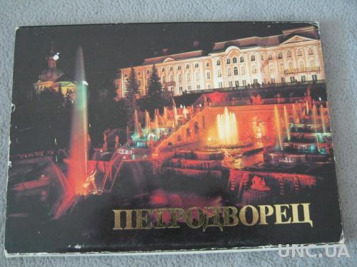 открытки петродворец 1986